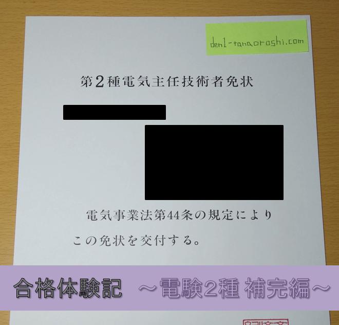 電験2種 合格体験記 参考書 お勧め